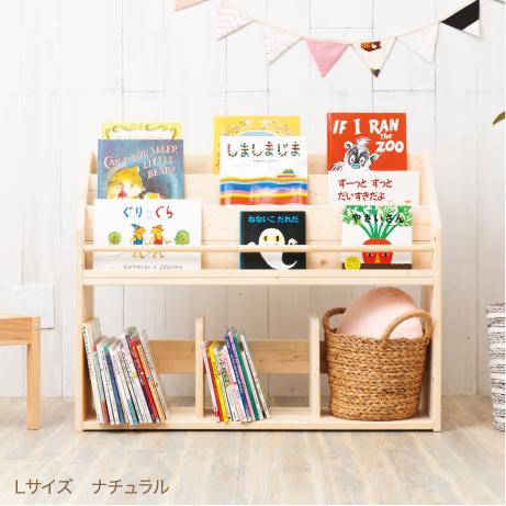 表紙が見える絵本棚【Lサイズ】