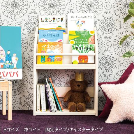 表紙が見える絵本棚【スタンダード】S・ホワイト 固定/キャスター
