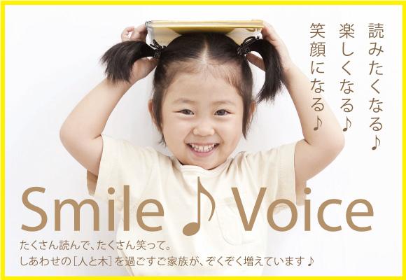 Smile♪Voice