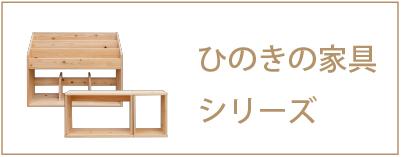 ひのきの家具シリーズ