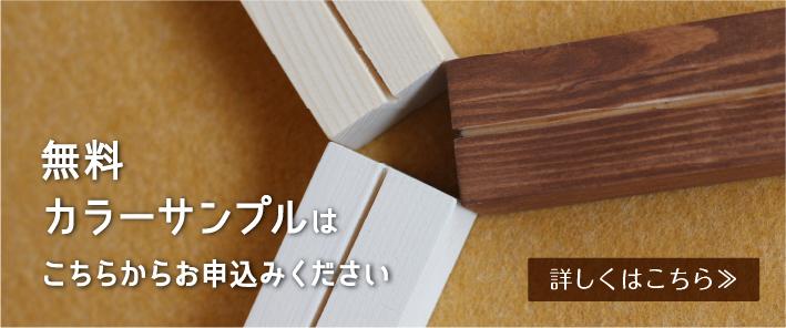 絵本棚のカラーサンプル(色見本)について
