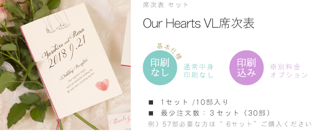Our Hearts VL席次表