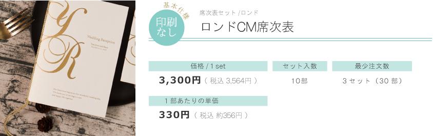 ロンドCM席次表 price