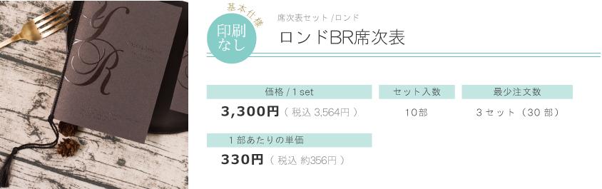 ロンドBR席次表 price
