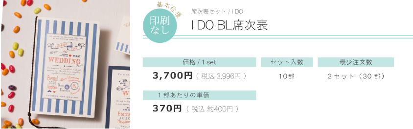 I DO BL席次表 price