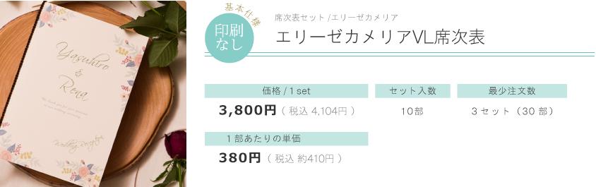 エリーゼカメリアVL席次表 price