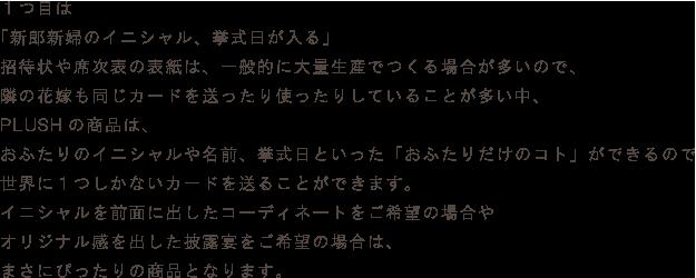 PLUSHforWedding イニシャル