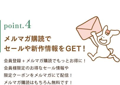 メルマガ購読でセールや新作情報をGET!