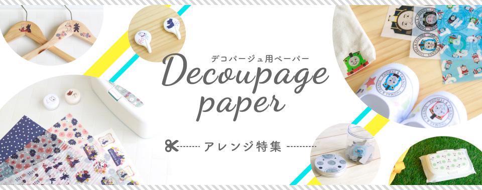 デコパージュ用ペーパー Decoupage paper