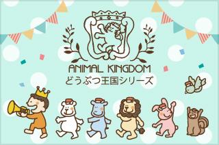 どうぶつ王国 シリーズ
