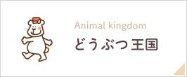 kikka for mother(キッカフォーマザー) ペネロペテタンレール どうぶつ王国