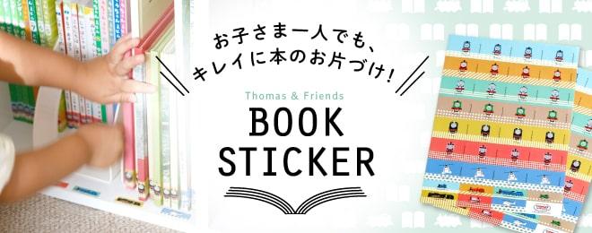 kikka for mother(キッカフォーマザー)きかんしゃトーマス 本の整理整頓ステッカー