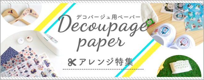 kikka for mother(キッカフォーマザー)デコパージュ用ペーパー
