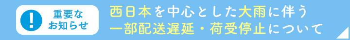 西日本大雨による遅延のお知らせ