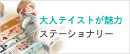 kikka for mother(キッカフォーマザー)ステーショナリー