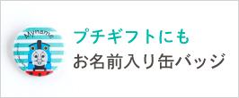 kikka for mother(キッカフォーマザー)お名前入り缶バッジ
