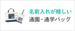 kikka for mother(キッカフォーマザー)通園・通学バッグ