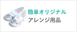 kikka for mother(キッカフォーマザー)アレンジ用品