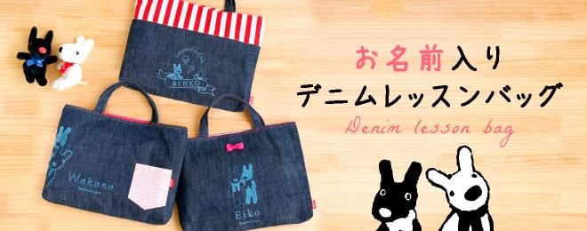 kikka for mother(キッカフォーマザー)リサとガスパール 名入れができるデニムレッスンバッグ