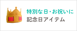 kikka for mother(キッカフォーマザー)記念日アイテム