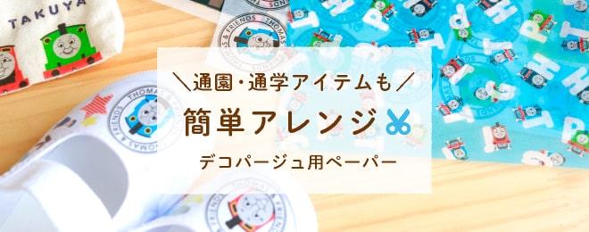kikka for mother(キッカフォーマザー) きかんしゃトーマス デコパージュ用ペーパー