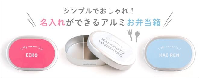 kikka for mother(キッカフォーマザー)シンプルな名入れアルミ弁当箱(3種)