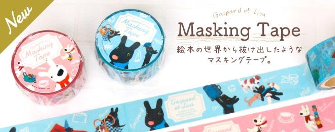 kikka for mother(キッカフォーマザー) リサとガスパール マスキングテープ(リサ・ガスパール)