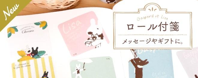 kikka for mother(キッカフォーマザー) リサとガスパール ロール付箋(シトラス・レトロ)