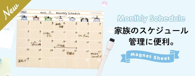 kikka for mother(キッカフォーマザー) きかんしゃトーマス マグネットシート(Monthly Schedule)