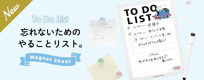 kikka for mother(キッカフォーマザー) きかんしゃトーマス マグネットシート(To Do List)