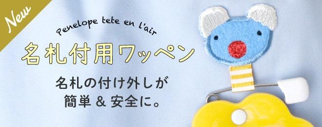 kikka for mother(キッカフォーマザー) ペネロペテタンレール 名札付用ワッペン