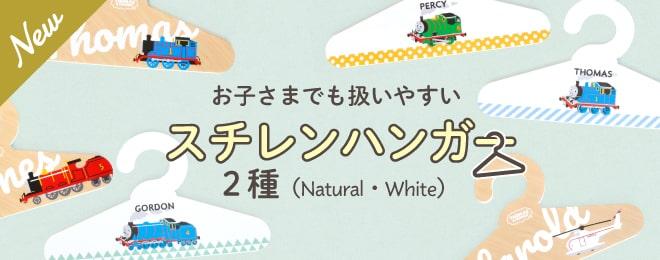 kikka for mother(キッカフォーマザー) きかんしゃトーマス スチレンハンガー(ナチュラル・ホワイト)