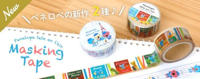 kikka for mother(キッカフォーマザー) ペネロペテタンレール マスキングテープ(2種)