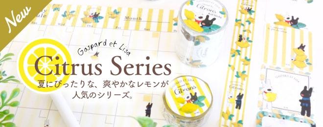 kikka for mother(キッカフォーマザー) リサとガスパール 夏にぴったり☆シトラスシリーズ