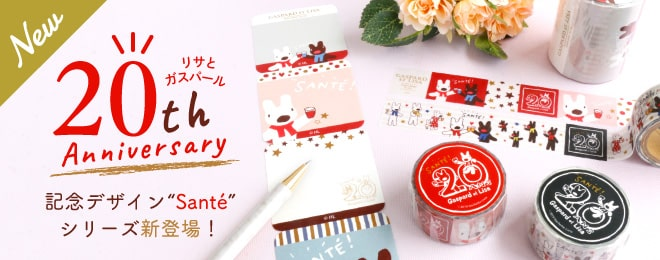 kikka for mother(キッカフォーマザー) リサとガスパール 誕生20周年記念 Santé!シリーズ