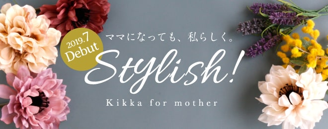 """kikka for mother(キッカフォーマザー)オリジナルブランド"""" Stylish! """"が新登場!"""