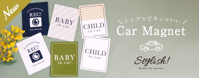 kikka for mother(キッカフォーマザー) カーマグネット Child・Baby in car・Drive Recorder