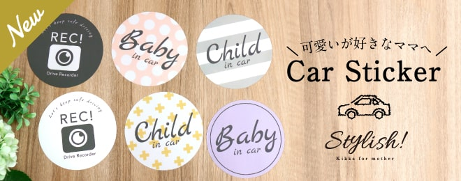 kikka for mother(キッカフォーマザー) カーステッカー Child・Baby in car・Drive Recorder