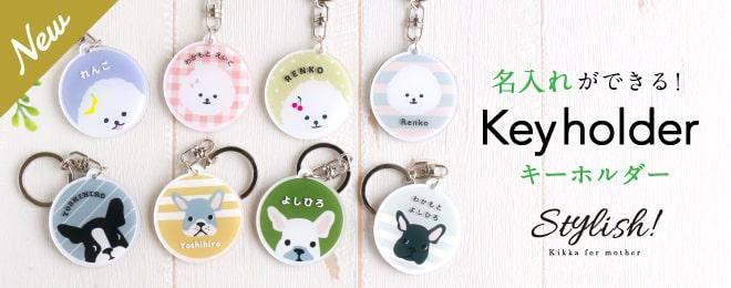 kikka for mother(キッカフォーマザー) 名入れができるキーホルダー(8種)