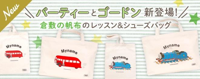kikka for mother(キッカフォーマザー) きかんしゃトーマス 倉敷の帆布 レッスン&シューズバッグ