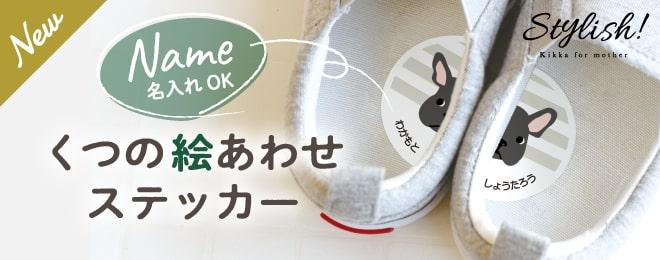 kikka for mother(キッカフォーマザー)くつの絵あわせステッカー