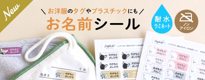 kikka for mother(キッカフォーマザー) お名前シール