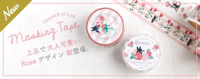 kikka for mother(キッカフォーマザー)マスキングテープ Rose