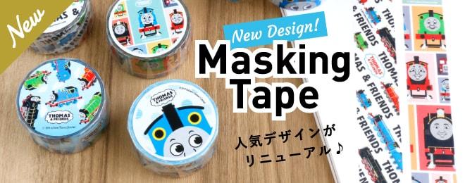 kikka for mother(キッカフォーマザー)マスキングテープ 4種