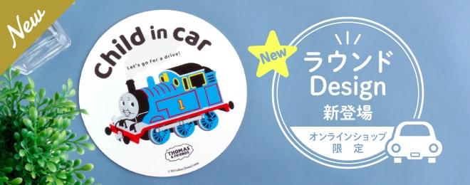 kikka for mother(キッカフォーマザー) カーマグネット・CHILD IN CAR(ラウンド)
