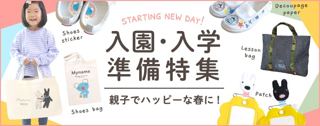 kikka for mother(キッカフォーマザー)入園・入学特集