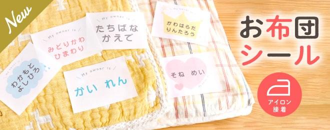 kikka for mother(キッカフォーマザー) スタイリッシュ! お布団シール