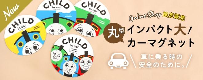 kikka for mother(キッカフォーマザー) きかんしゃトーマス カーマグネット・CHILD IN CAR(4種)