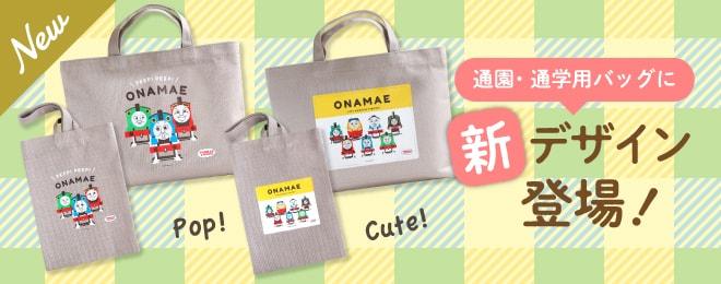 kikka for mother(キッカフォーマザー) きかんしゃトーマス 名入れができる倉敷の帆布バッグ
