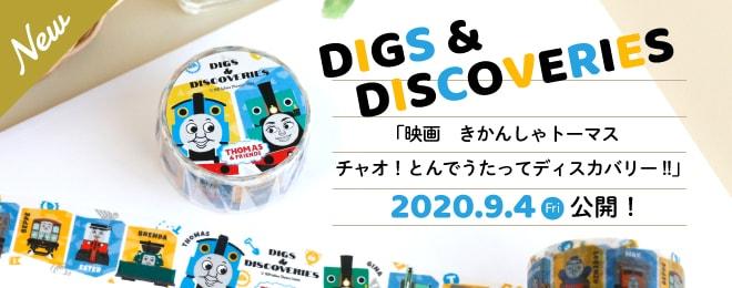 マスキングテープ(DIGS & DISCOVERIES)